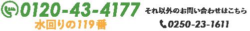 0250-23-1611 24時間対応サービスセンター